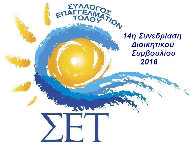 14η Συνεδριαση Διοικητικου Συμβουλιου – 2016