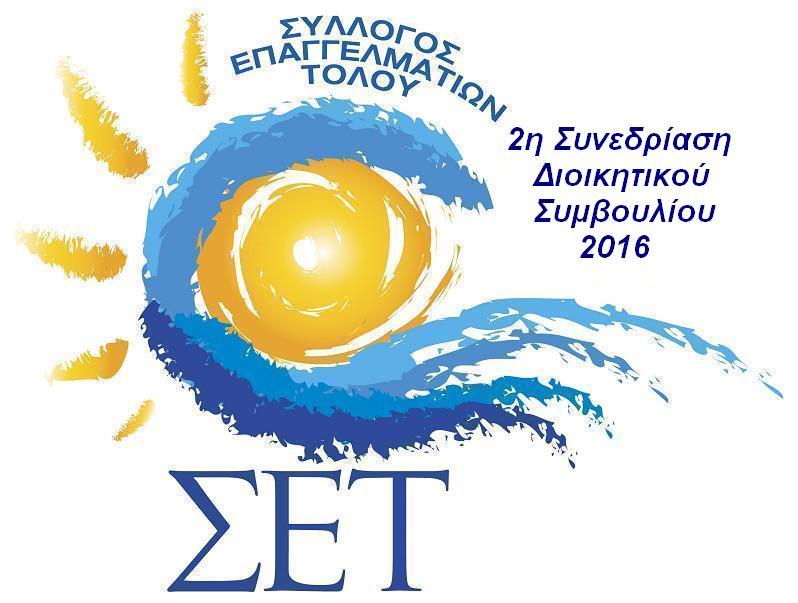 2η Συνεδριαση Διοικητικου Συμβουλιου – 2016