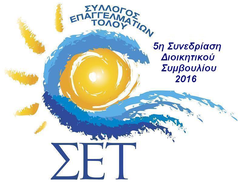 5η Συνεδριαση Διοικητικου Συμβουλιου – 2016