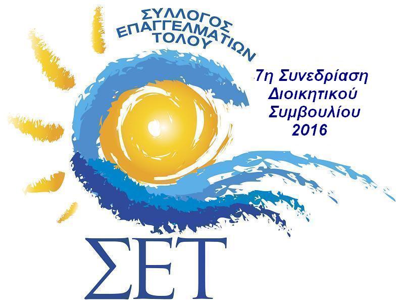 7η Συνεδριαση Διοικητικου Συμβουλιου – 2016