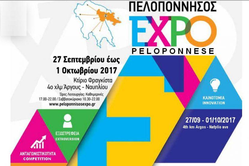 """Η εκθεση """"ΠΕΛΟΠΟΝΝΗΣΟΣ EXPO"""" στην Αργολιδα"""