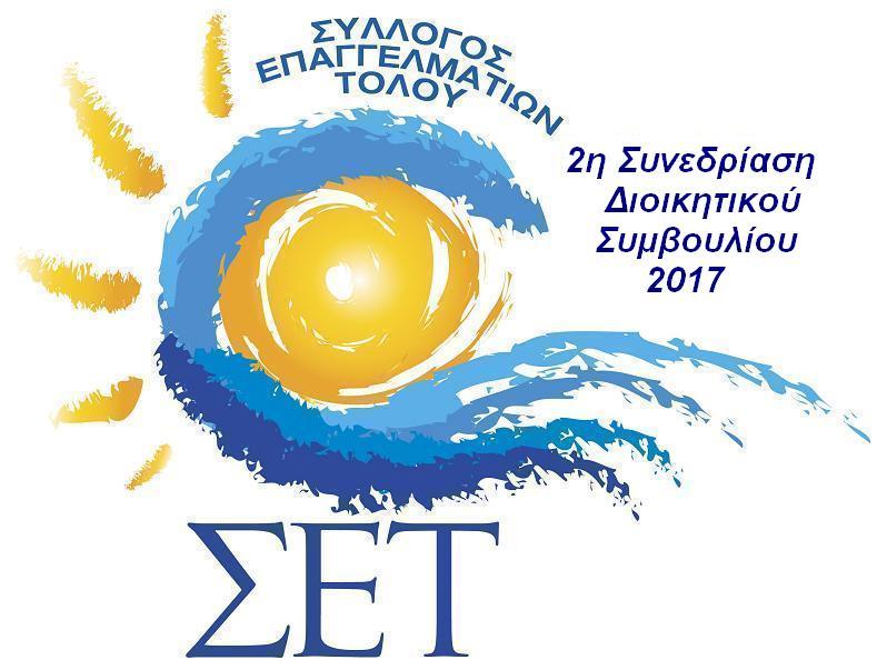 2η Συνεδριαση Διοικητικου Συμβουλιου – 2017