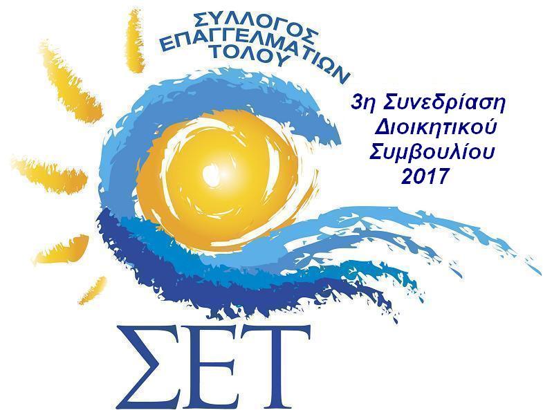 3η Συνεδριαση Διοικητικου Συμβουλιου – 2017