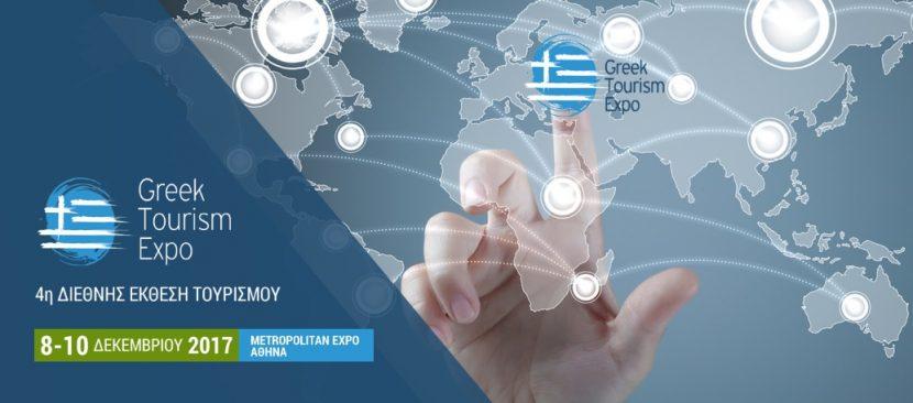 Συμμετοχη του Σ.Ε.Τ στην GreekExpo 8-10 Δεκεμβριου 2017