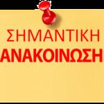 epigon_anak