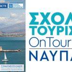 Σχολείο-Τουρισμού-OnTour-ΝΑΥΠΛΙΟΥ