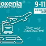 PHILOXENIA 2018-1