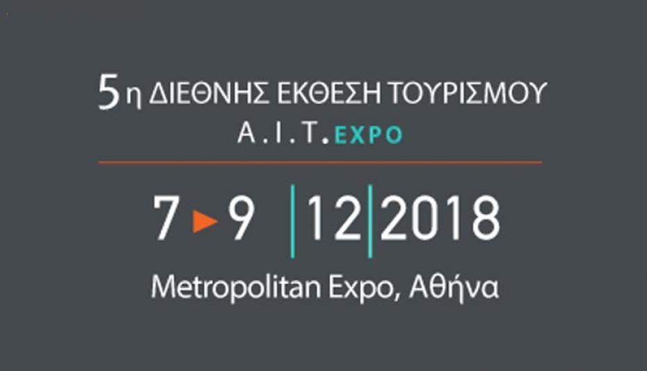 Συμμετοχη του Σ.Ε.Τ. στην εκθεση Athens International Tourism Expo