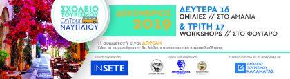 Σχολειο Τουρισμου OnTour στο Ναυπλιο