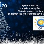 NEW YEAR - ΣΕΤ