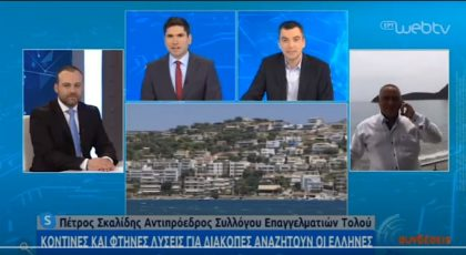 Συνεντευξη του αντιπροεδρου ΣΕΤ, Πετρου Σκαλιδη στην εκπομπη «Συνδεσεις» της ΕΡΤ-1