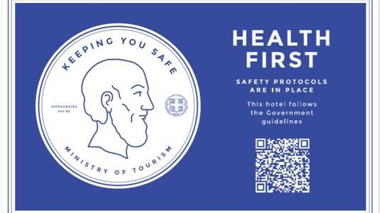 """Υποχρεωτικη ειναι για τις επιχειρησεις τουριστικων καταλυματων η αποκτηση του Σηματος Πιστοποιησης """"Health First"""""""