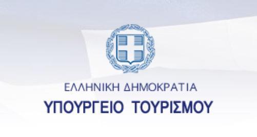Προσκληση εκδηλωσης ενδιαφεροντος προς τις τουριστικες επιχειρησειςγια την συμμετοχη τους στο προγραμμα πρακτικης ασκησης θερους 2021 των καταρτιζομενων ΙΕΚ και ΑΣΤΕ του Υπουργειου Τουρισμου